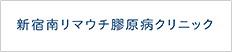 新宿南リウマチ膠原病クリニック